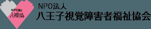 NPO法人八王子視覚障害者福祉協会(八視協)